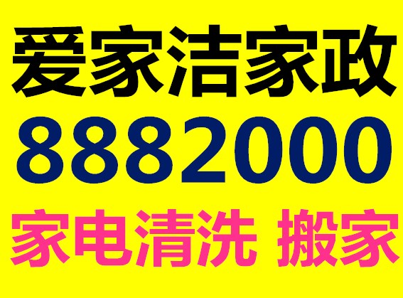 太原搬家0351-8882000太原搬家公司、太原家政、太原保洁
