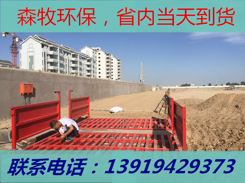 南充建筑工程洗车机工地洗车机13919429373