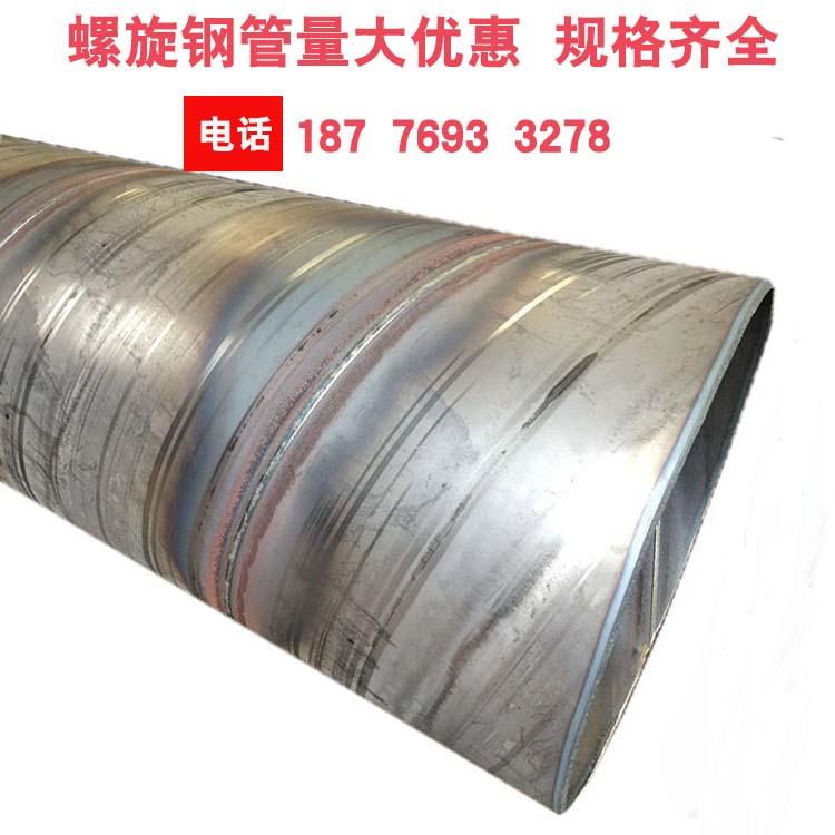 贺州1420螺旋钢管多少钱一米18776933278