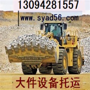巴马河池龙安达大件运输-百色桂林物流界专业工程机械运输-柳州求购挖机托运
