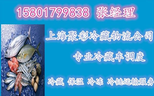 宁波到连云港冷藏物流公司冷冻保温车冷链专线