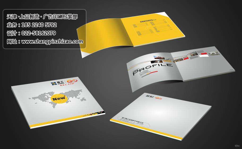 天津画册印刷、天津宣传册设计制作、精装画册样本印刷装订、选上品智造印刷部