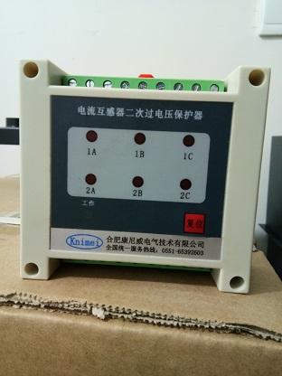 合肥 CTB-6电流互感器二次过电压保护器
