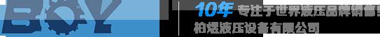 深圳市柏煜液压设备有限公司