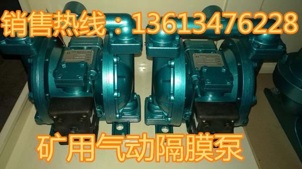 经销辽宁沈阳BQG1400.35煤矿用风动隔膜泵_云南商机网招商代理信息