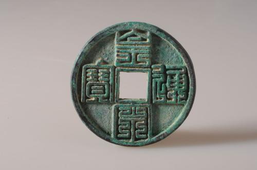 阳泉哪里可以鉴定出手中华民国纪念币古钱币