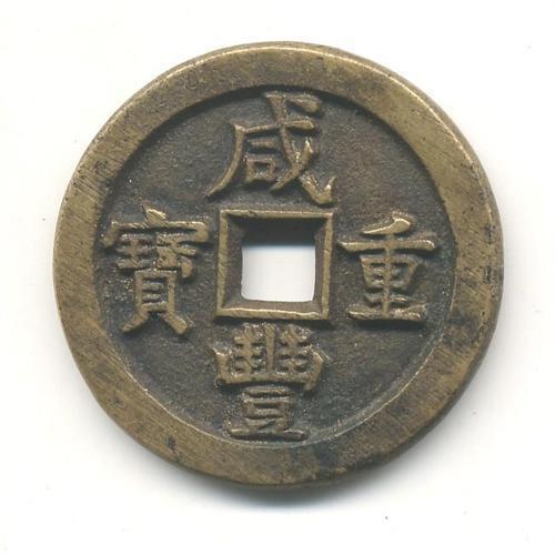 无锡哪里可以鉴定出手中华民国纪念币古钱币