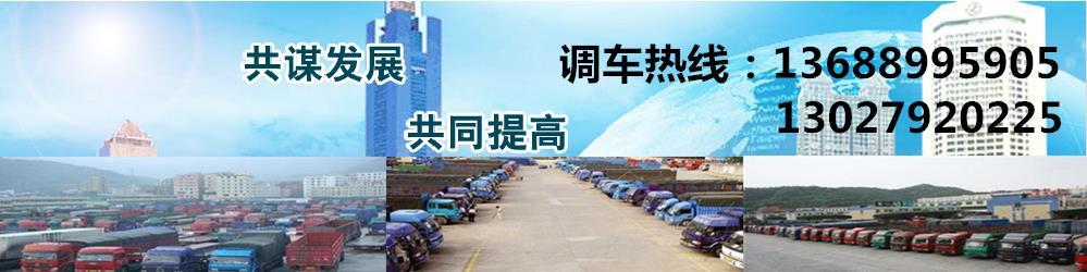 坑梓同乐到宜春市奉新县有9米6米8高栏车出租13米平板高栏车出租