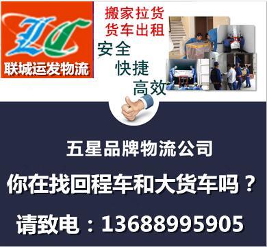 中山市南头镇有到桂林市七星区6米8高栏车出租箱式货车出租