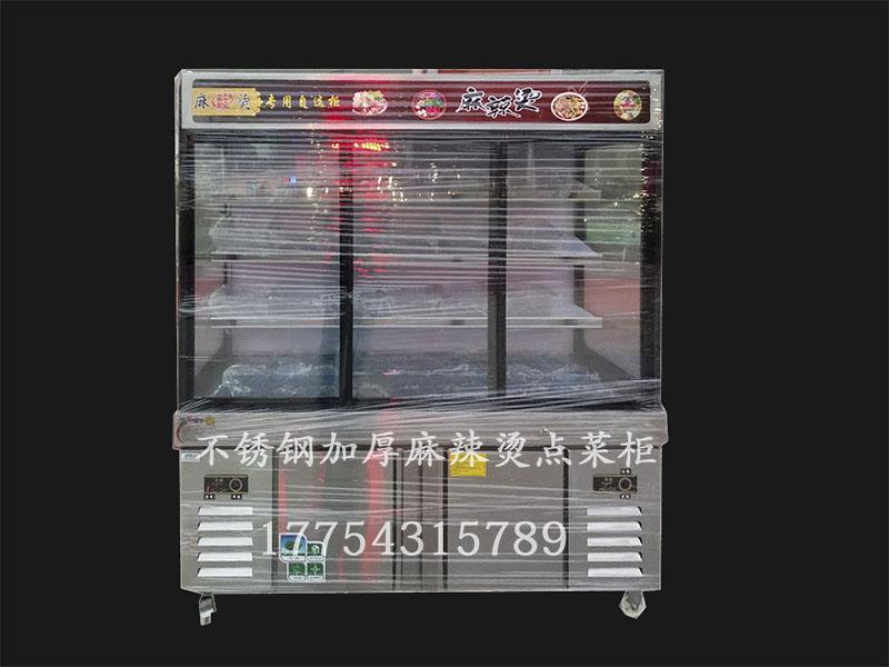 麻辣烫冰柜展示柜麻辣烫设备厂家找大丰