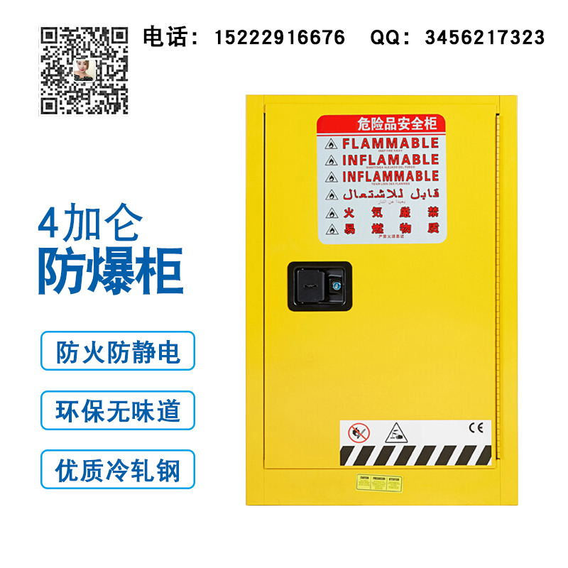 六安工业防火柜的使用