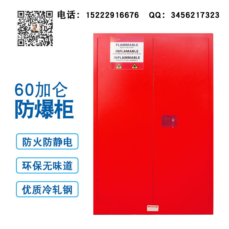 合肥腐蚀品防火安全柜公司