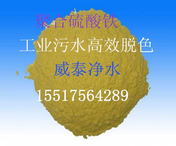 包头市絮凝剂聚合硫酸铁市场行情絮凝剂聚合硫酸铁