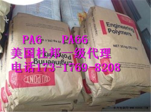 安徽合肥PA66杜邦74G33JNC010一级上海总代理