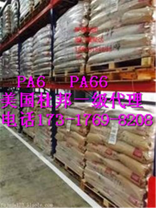 PA66高抗冲击专卖