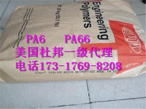 PA66美国杜邦103FHS一级代理