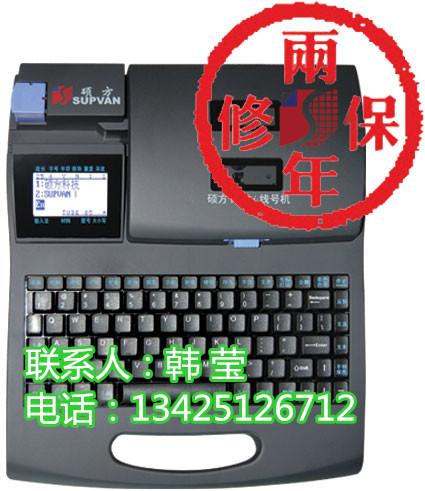 硕方Tp80打号机线号标识打码机TP70高速中文电脑线号机色带
