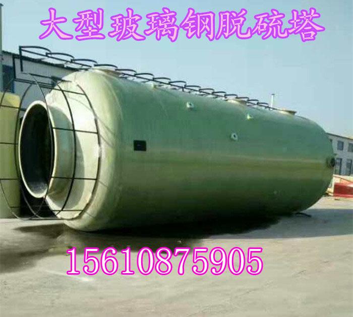 徐州玻璃钢脱硫除尘器脱硫比较