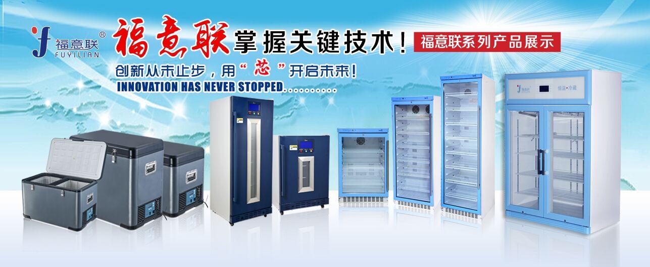 0-30度实验室储存箱