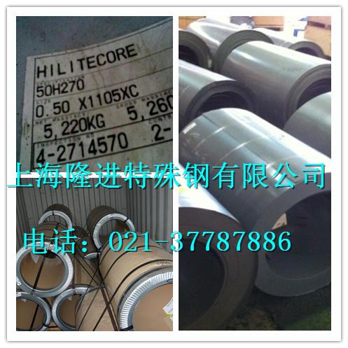 上海23PHD085电工钢