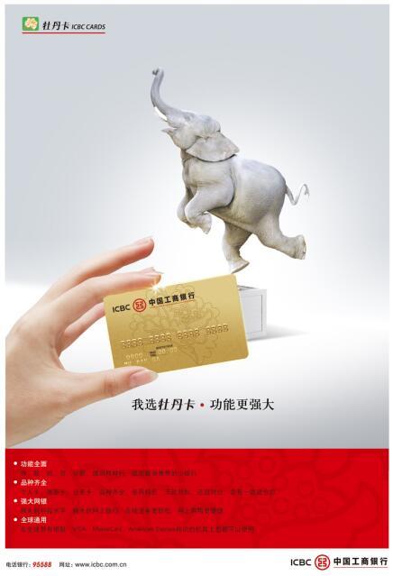 北京广告青青草网站为中国工商银行牡丹卡进行海报设计