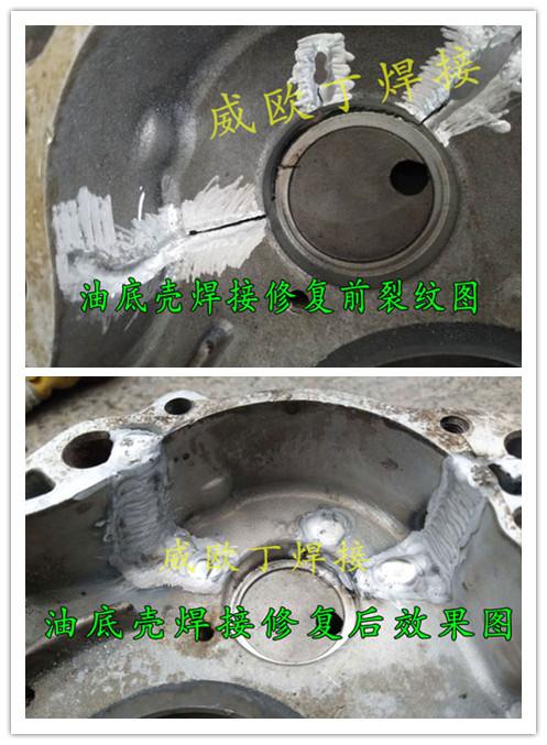 汽车油底壳焊接修复