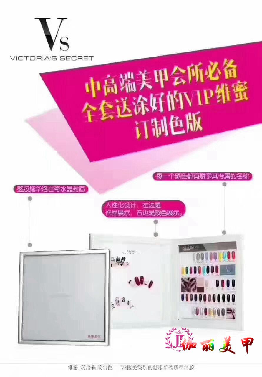 深圳市猫眼甲油胶美甲进货的在哪里招商h美甲甲油胶什么牌子好