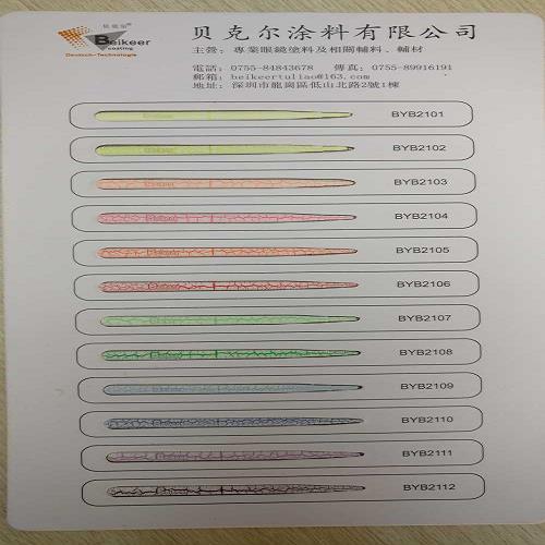 深圳眼镜油漆深圳贝克尔镜架涂料深圳市贝克尔涂料有限公司