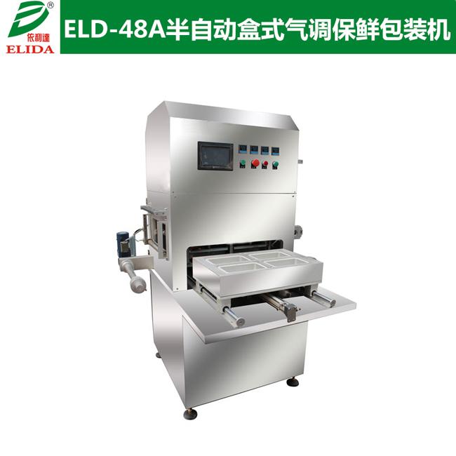 半自动食品肇庆盒式气调保鲜包装机