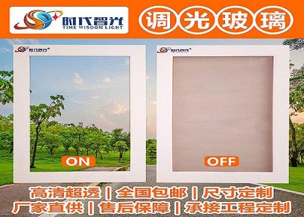 深圳调光玻璃专业供应商 调光玻璃