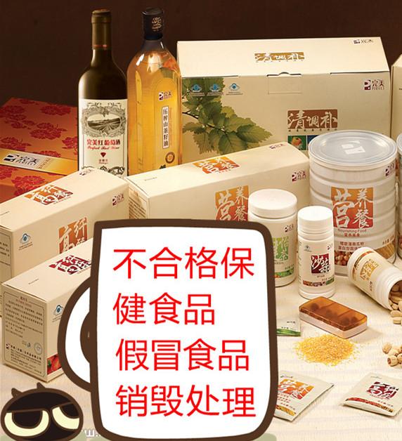 上海一家食品销毁公司18016060609巧克力销毁
