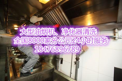 饭店油烟净化设备维修清洗、油烟机清洗周口