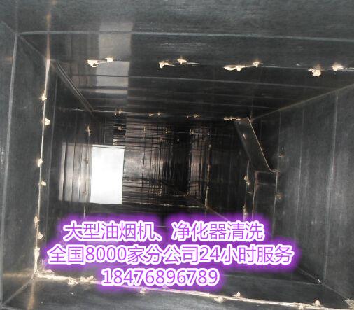 石家庄厨房烟机专业清洗、餐饮油烟净化机维修清洗