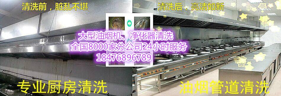 衡水单位食堂油烟机清洗、清洗油烟罩管道