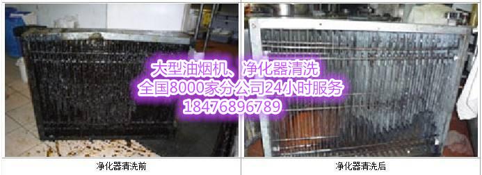 永丰县烧烤油烟净化机维修清洗、烟道烟罩清洗