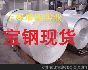 上海B65A700电工钢板卷【报价】