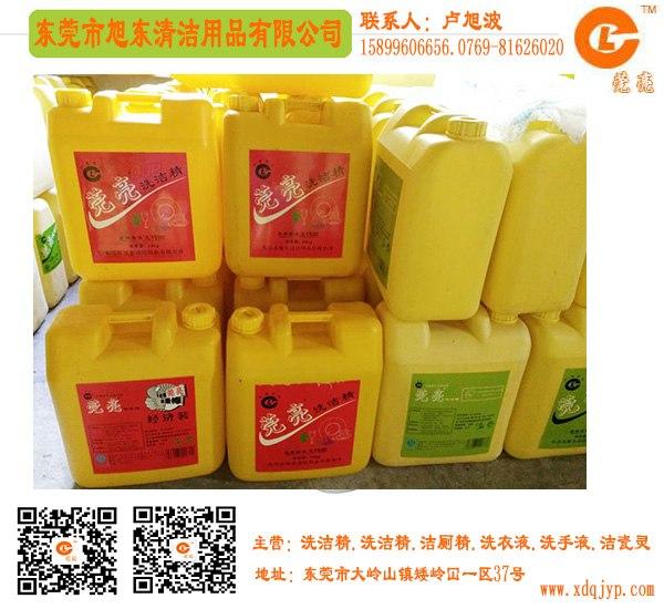 广州洗洁精供应、旭东清洁用品高价洗洁精