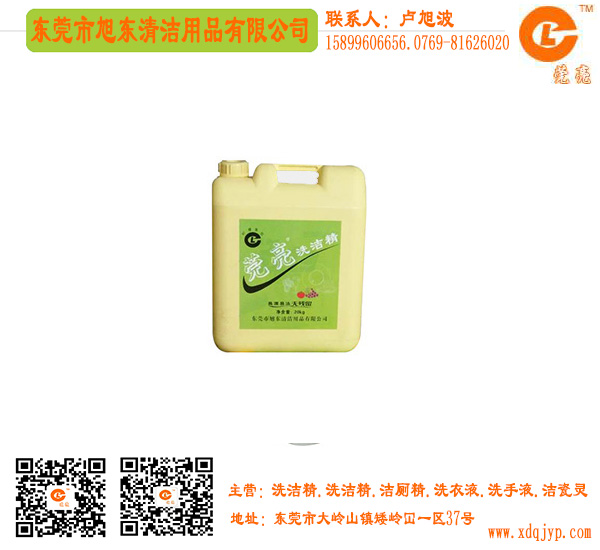 旭东清洁用品专业提供洗洁精、广州洗洁精批发