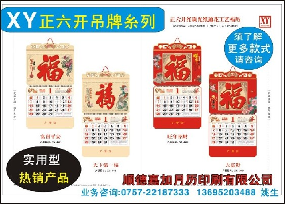 规模大的月历生产manbetx登陆禅城挂历定制