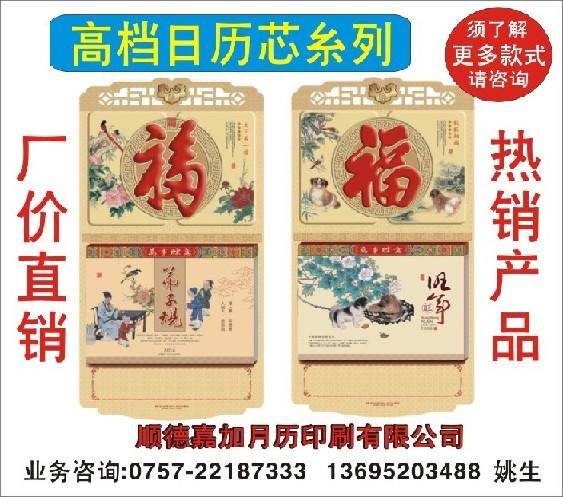 想购买价廉物美的月历、优选嘉加月历印刷-广东定制月历manbetx登陆