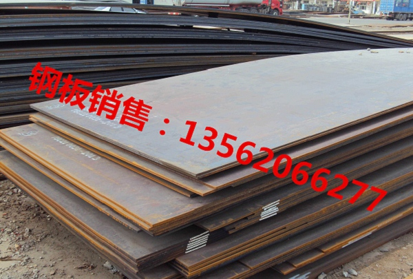 七台河Mn13钢板厂家直销