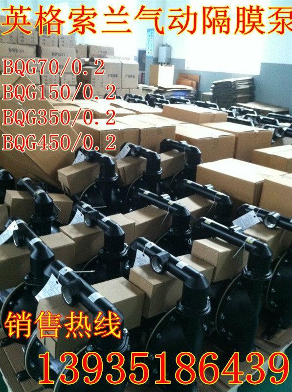 BQG-2000.45气动隔膜泵湖北黄冈