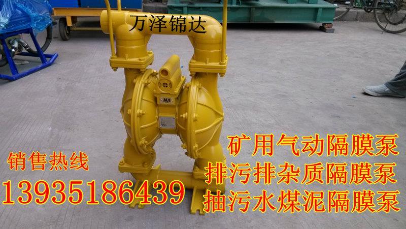 BQG80-5400.1风动隔膜泵黑龙江铁力