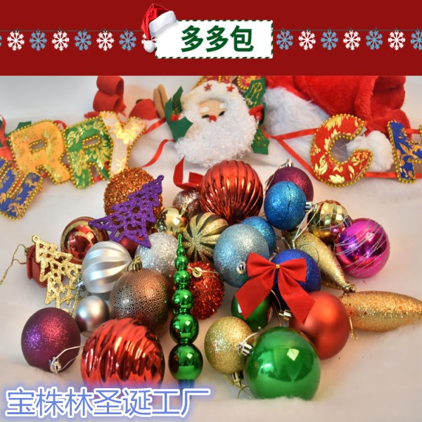 圣诞饰品圣诞树挂饰装饰球礼包