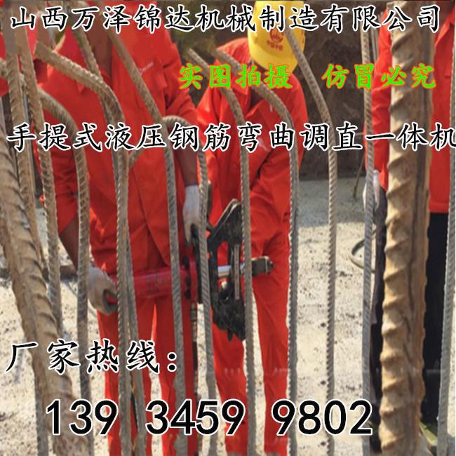 YWQJ-40贵州安顺液压手持式钢筋弯折机哪里的便宜