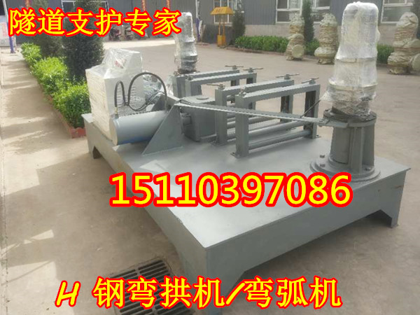 引水涵洞工字钢握弯机广州市萝岗区18号槽钢弯曲机