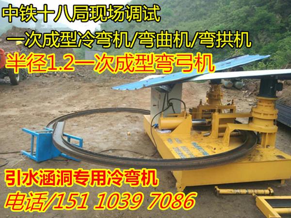 液压驱动工字钢握弯机安徽宿州30×30×2、7角钢弯曲机