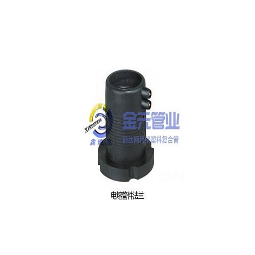 重庆电熔管件法兰厂家 重庆钢丝网骨架塑料复合管销售 四川金元管业有限公司