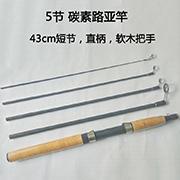 5节碳素路亚竿1.85m 直柄插节 收缩长度43cm