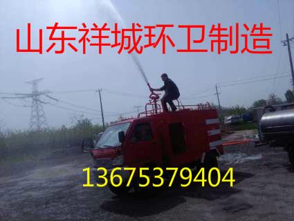 北京市小型消防车价格